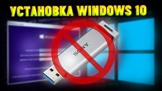 Как Установить Windows 10 БЕЗ ФЛЕШКИ и ДИСКА?