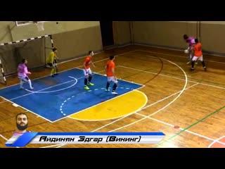 Претендент на лучший гол в 4 лиге VII Открытого Чемпионата Костромской области по мини-футболу. Айдинян Эдгар (Викинг)
