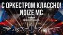 Noize MC — С оркестром классно! Crocus City Hall 09.11.2019