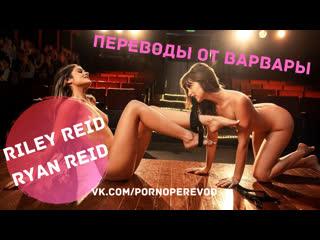 Riley Reid Ryan Reid lesbian toys 69 ass tits pussy all sex porn 1080 лесби порно перевод субтитры strapon blowjob sex HD секс