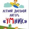 """Детская группа  """"УМник""""   Киров"""
