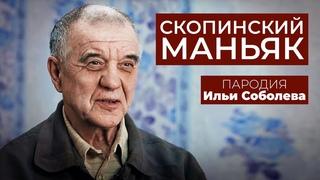 ПАРОДИЯ Илья Соболев. Ксения Собчак и Скопинский маньяк.