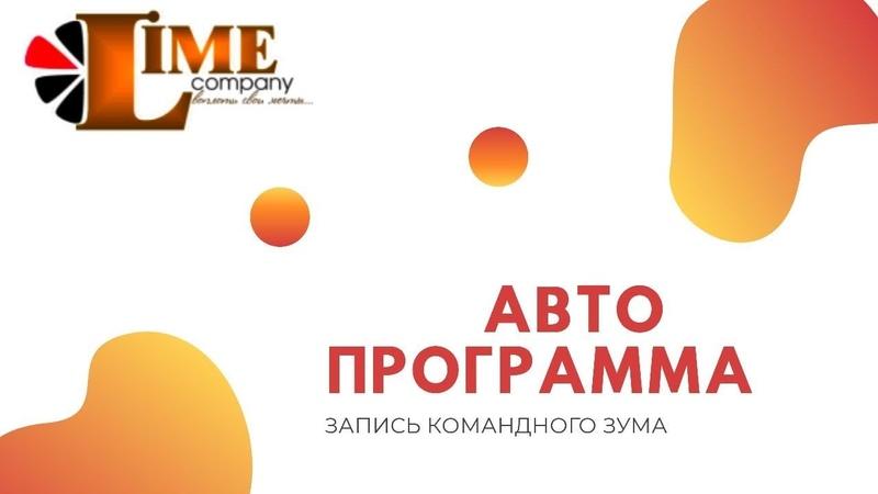 Автопрограмма Зум брифинг с Екатериной Цукановой 16 09 2020