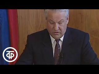 Новогоднее выступление Президента России Б.Н.Ельцина (1991)