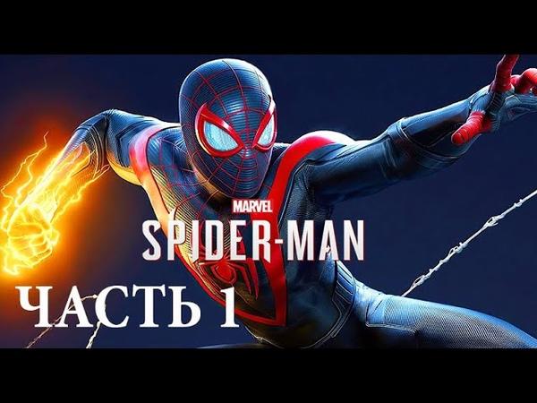 ЧЕЛОВЕК-ПАУК: МАЙЛЗ МОРАЛЕС Прохождение - Часть 1 | Spider Man Miles Morales on PS5
