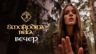 Smorodina Reka- Вечер (Russian Acoustic Folk with Guitar, Clean Voice & Orchestral)