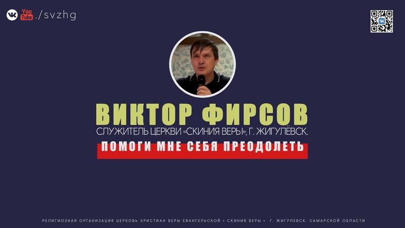 Виктор Фирсов Помоги мне себя преодолеть