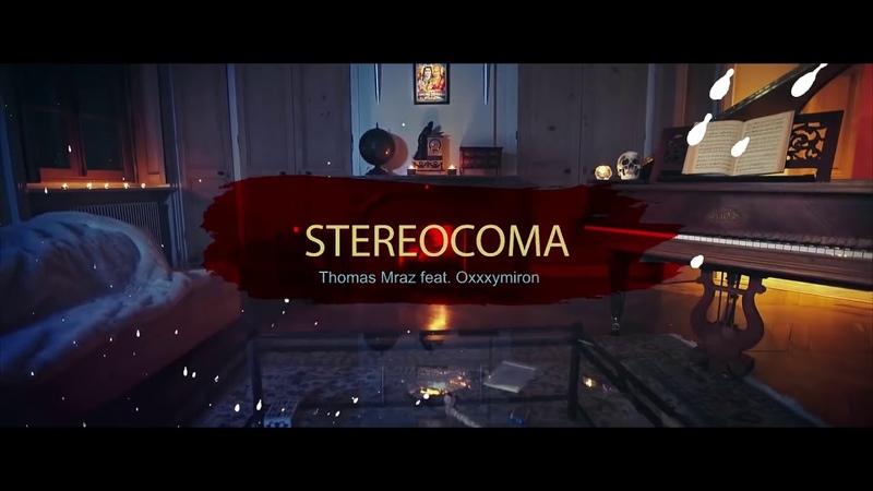 Thomas Mraz ft. Oxxxymiron - Stereocoma (Оксимирон стерокоматомас мраз стереокома)