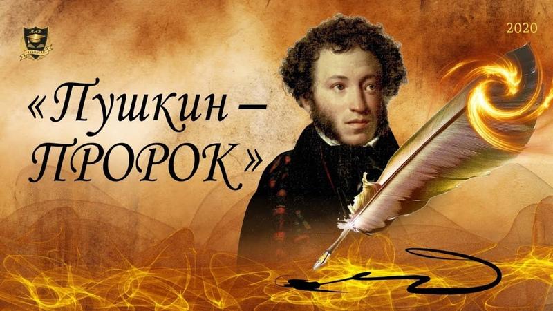 Пушкин ПРОРОК Джули По