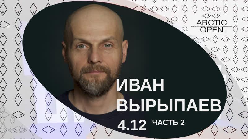 Встреча с Иваном Вырыпаевым (ч.2) — режиссером театра и кино, актером, драматургом