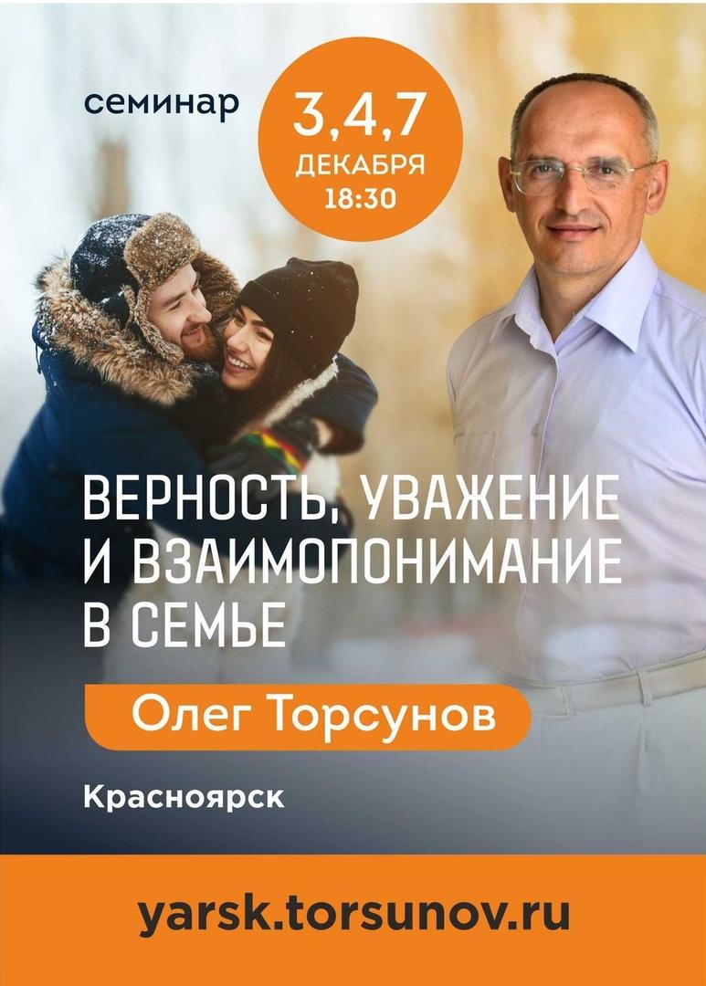 Афиша О. Г. Торсунов 3,4,7 декабря 2020 в Красноярске!