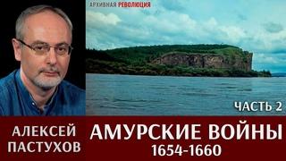 Алексей Пастухов. «Амурские войны. Ч. 2. 1654-1660».