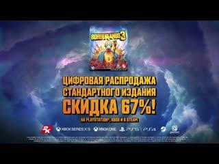 Borderlands 3 | Распродажа стандартного издания на PlayStation, Xbox и в Steam