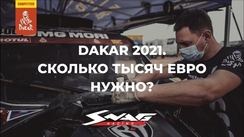 Dakar 2021 сколько тысяч евро нужно