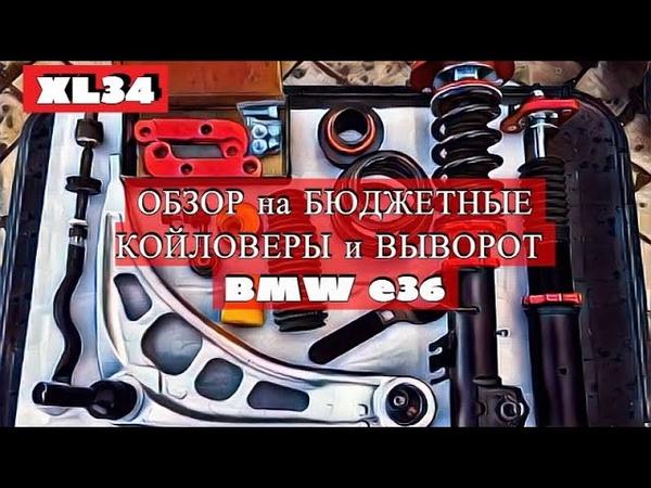 (XL34) Обзор БЮДЖЕТНЫХ КОЙЛОВЕРОВ LR(Lince Racing) И ВЫВОРОТА BMW e36