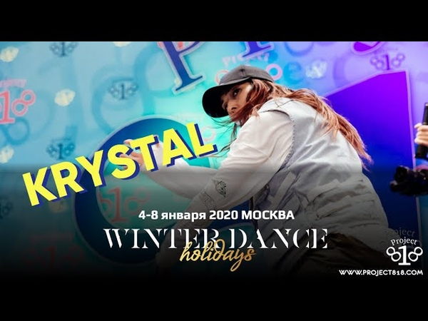 5 Class 3 day Kristal ❄ PROJECT818 WINTER DANCE HOLIDAYS 2020 ❄