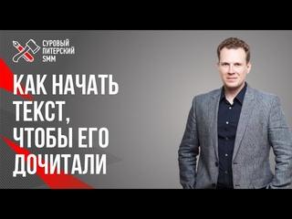 Как начать текст, чтобы его дочитали // Базовые принципы начала посты // Дмитрий Кот
