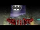 [DOKITRASH]Batman Robin и трешовые будни