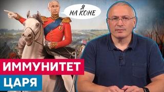 Неприкосновенность Путина | Михаил Ходорковский