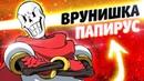 ПАПИРУС СОВРАЛ САНСУ И ИГРОКУ в Андертейл Undertale