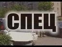 Спец 6 серия HD