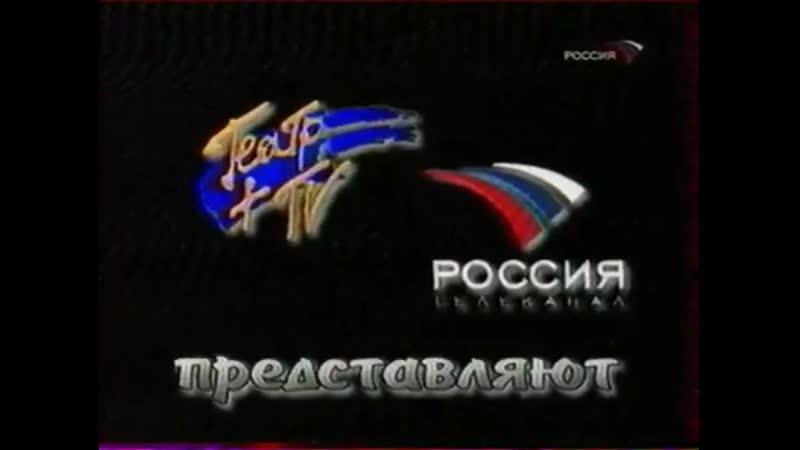Заставка Теарт TV и телеканал Россия Представляют (Россия, 2003)