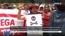 Новости на Россия 24 Жители Перу и антиглобалисты митингуют против Обамы и ТТП