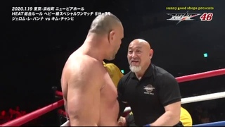 Jérôme Le Banner vs Chang Hee Kim - 19/01/2020