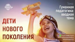 """Гуманная педагогика: вводная тема (01)   программа """"Дети нового поколения"""""""
