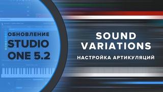 Sound Variations в обновлении Studio One 5.2 - Смена артикуляций