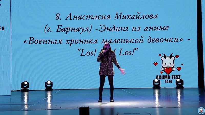 Анастасия Михайлова Военная хроника маленькой девочки Los Los Los AKumaFest 2020