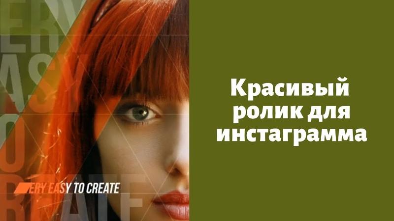 11 561 руб Рекламный ролик для инстаграмма и соц. сетей на тему реклама косметики и макияжа