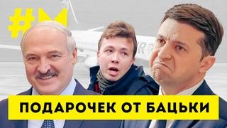 #МОНТЯН: Как Лукашенко Зеленскому помог 😳