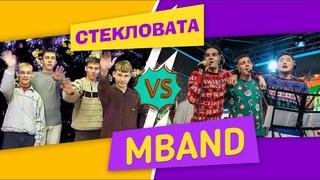 """MBAND - Новый Год (кавер на песню """"Стекловаты"""") LIVE @ Авторадио"""