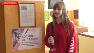 Впервые в Вязьме - «Космос на ладони»!