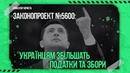 Чого чекати українцям від податкової реформи Зеленського Коментар юриста
