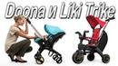 Новинки 2019 Doona и Liki Trike