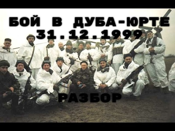 Бой за волчьи ворота Дуба Юрт 84 й разведбат в тени штурма Грозного