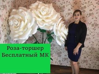 Роза-торшер мастер-класс