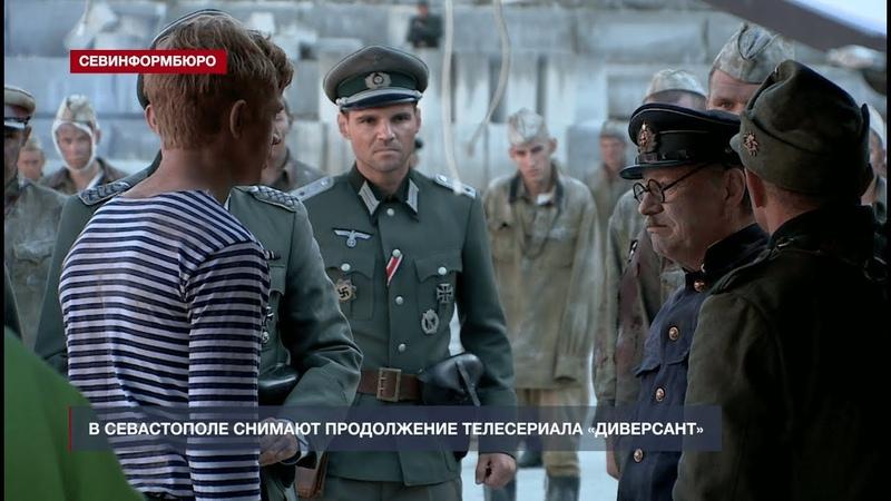 В Севастополе снимают продолжение телесериала Диверсант