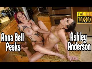 Anna Bell Peaks, Ashley Anderson большие сиськи big tits [Трах, all sex, porn, big tits, Milf, инцест, порно blowjob brazzers с