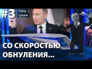 Тень Киселева - Со скоростью обнуления. ()