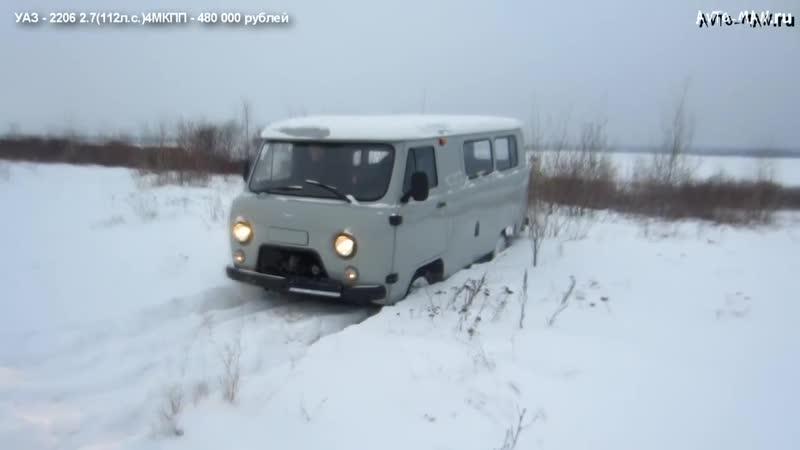 УАЗ 2206 (Буханка) Тест-драйв.