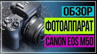 Canon EOS M50 Mark II. Современный фотоаппарат Canon
