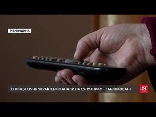 Исчезновение украинских каналов: почему отсутствует цифровое телевидение в районах на Ровенщине