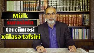 Mülk surəsinin tərcüməsi xülasə təfsiri Hacı Əhliman #islam