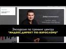 Яндекс Директ по взрослому Экскурсия по тренинг центру