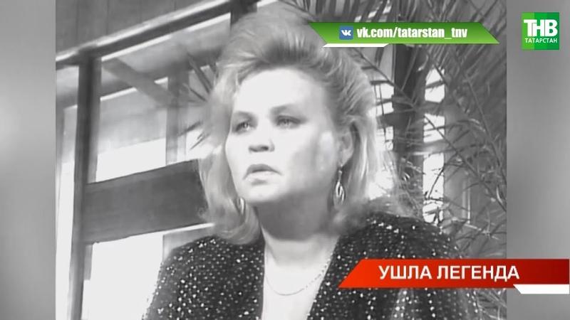 В Казани простились с легендой татарской эстрады Хамдуной Тимергалиевой   ТНВ