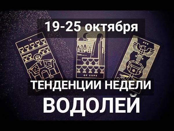 ВОДОЛЕЙ♒🍀🍂Таро прогноз 19 25 октября Гороскоп Aquarius @Ирина Захарченко Авторская Школа ТАРО