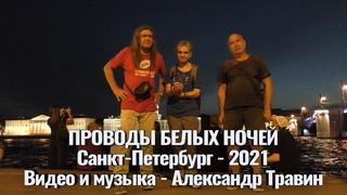 Проводы белых ночей - Санкт-Петербург 2021. Видео и музыка - Александр Травин арТзаЛ